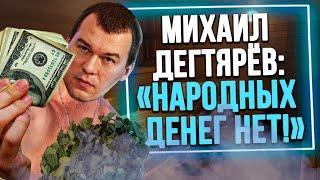 Михаил Дегтярев заявил, что в России народных денег давно нет