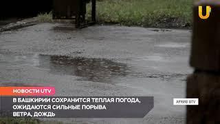 Новости UTV.В Башкирии сохранится теплая погода