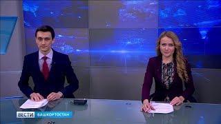 Вести-Башкортостан - 14.02.19