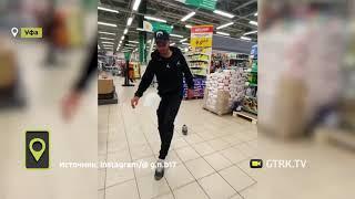 Футболист клуба «Уфа» принял участие в мировом челлендже с туалетной бумагой