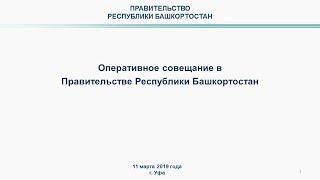Оперативное совещание в Правительстве РБ: прямая трансляция 11 марта 2019 года