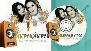 Азалия & Гузалия Валеевы-Йырла,йырла/Пой,пой/Sing,sing