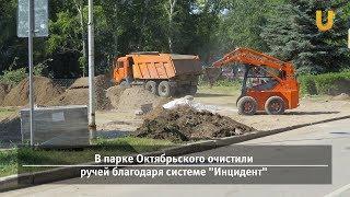 UTV. Новости запада Башкирии за 4 октября