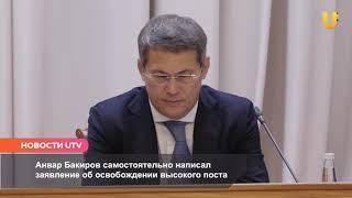 Новости UTV. Назначен новый министр здравоохранения Башкирии