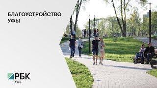 В 2020 г. на благоустройство общественных пространств г. Уфы выделят 2 млрд руб.