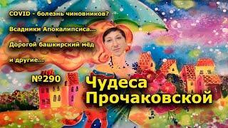 """""""Чудеса Прочаковской..."""" """"Открытая Политика"""". Выпуск - 290"""