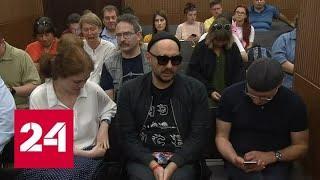 Дело Серебренникова вернули в прокуратуру - Россия 24