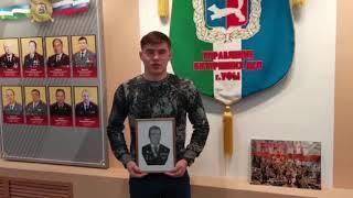 Я помню. Я горжусь. Служу России! Ильдан Хафизов