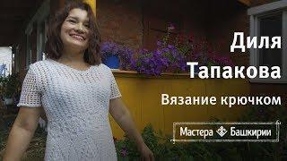 Мастера Башкирии #16. Диля Тапакова и уникальное вязание крючком