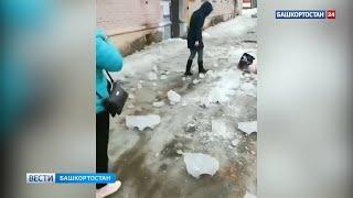 Крупный кусок льда, упав с крыши, травмировал женщину в Уфе (ВИДЕО)