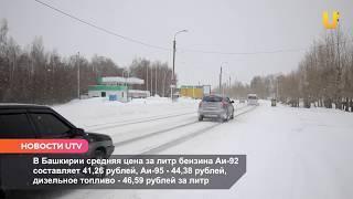Новости UTV. Цены на бензин