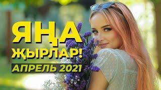 НОВЫЕ ТАТАРСКИЕ ПЕСНИ — АПРЕЛЬ 2021 /// ЯҢА ҖЫРЛАР!
