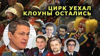 """""""Цирк уехал, клоуны остались"""". """"Открытая Политика"""". Выпуск - 80."""