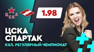 ЦСКА - СПАРТАК. Прогноз Мироновой
