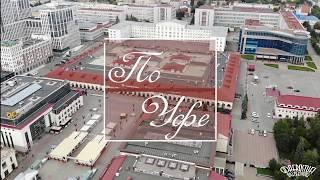 Гостиный двор Уфа (аэросъемка Уфа Башкортостан)