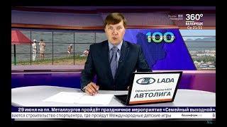 Новости Белорецка на русском языке от 26 июня 2019 года. Полный выпуск.