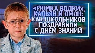 Из России с любовью. Рюмка водки, кальян и ОМОН. Как школьников поздравили с Днём знаний
