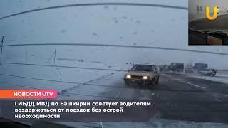 Новости UTV. Гололед в Башкирии.