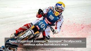 UTV. Новости запада Башкирии за 21 августа