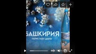 Серебряная вода Даймонд на празднике в  ТЦ Башкирия! Сюжет клиента нашей компании Нафисы Н.