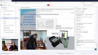 Электронное образование в современной школе. Из опыта МАОУ СОШ №33 ГО г.Стерлитамак