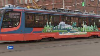 На модернизацию трамвайной сети в Уфе направят более 27 миллиардов рублей
