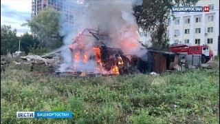 В центре Уфы сгорел заброшенный дом