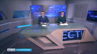 Вести-Башкортостан - 11.03.19