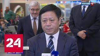 Новый посол КНР Чжан Ханьхуэй назвал мечтой работу в России - Россия 24