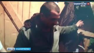 «Я накинул на неё веревку»: житель Башкирии рассказал, как убивал свою жену (Видео)