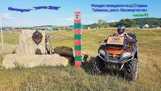 Туймазинский район, село Старые Туймазы, каникулы в деревне, часть #1