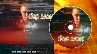 Ябай Малай-Бер моң/Одна мелодия/One melody