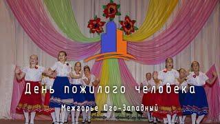 (ЮЗ-2019) Праздничный концерт, посвященный Дню пожилых людей