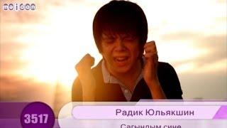 """Радик Юльякшин (Elvin Grey) - """"Сагындым сине"""""""