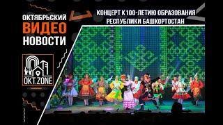 Концерт к 100-летию образования Республики Башкортостан. Октябрьский 2019г.