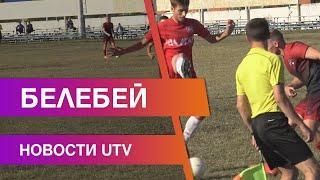 Новости Белебеевского района от 08.09.2020