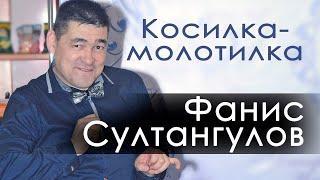 Фанис Султангулов - Косилка-молотилка. СМОТРЕТЬ ВСЕМ!!!