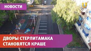 """В Стерлитамаке благоустроили дворы по программе """"Башкирские дворики"""""""