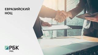 Башкортостан претендует на включение во вторую очередь проекта НОЦ в 2020 году