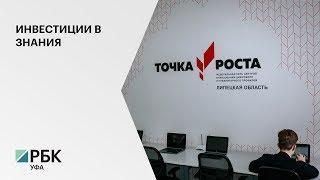 В 2019 г. в РБ появилось 133 образовательных центра «Точка роста», объём инвестиций – 208,5 млн руб.
