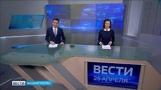 Вести-Башкортостан - 25.04.19