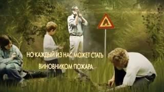 Сохраним леса от пожаров
