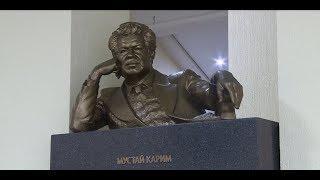 В честь юбилея Мустая Карима в БГПУ открыли бюст и именную аудиторию народного поэта