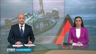 Вести-Башкортостан – 02.07.19