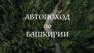 АВТОПОХОД по Башкирии 2016