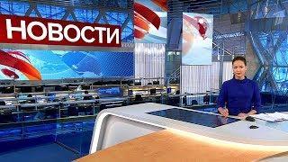 Новости 21.05.2019.12 00.Главные новости дня 1 канал. Новости сегодня. Последние #новости дня.
