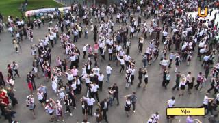 25 мая тысячи выпускников станцевали вальс  Впервые в Уфе прошел весенний бал