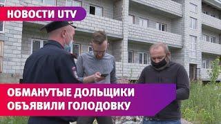 UTV. Обманутые дольщики долгостроя под Уфой объявили голодовку. На организатора уже завели дело