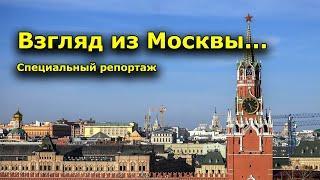 """""""Взгляд из Москвы..."""" """"Открытая Политика"""". Специальный репортаж."""