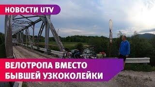 UTV. В Башкирии на месте знаменитой белорецкой узкоколейки может появиться велотропа